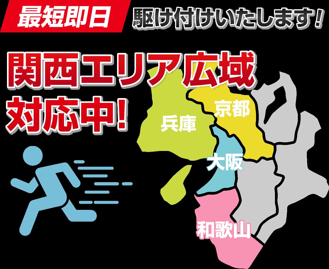 最短即日 駆け付けいたします!関西エリア広域対応中!