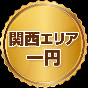 関西エリア一円
