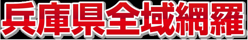 京都府全域網羅