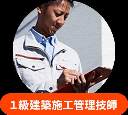 1級建築施工管理技師