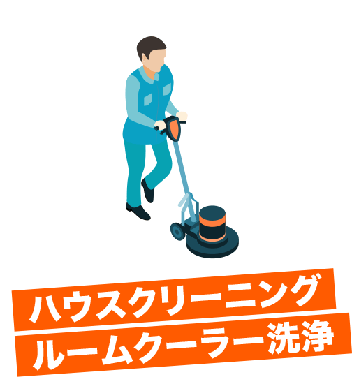 ハウスクリーニング ルームクーラー洗浄